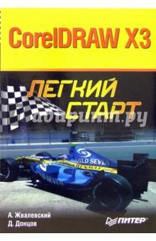 CorelDRAW X3. Легкий старт - Жвалевский, Донцов