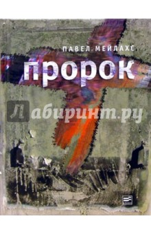 Пророк - Павел Мейлахс