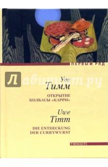 Открытие колбасы карри: Повесть - Уве Тимм