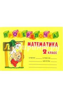 Купить Ольга Ушакова: Математика 2 класс ISBN: 978-5-94455-625-7
