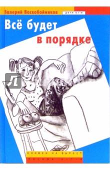 Все будет в порядке - Валерий Воскобойников