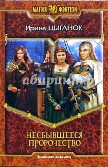 Несбывшееся пророчество: Фантастический роман - Ирина Цыганок