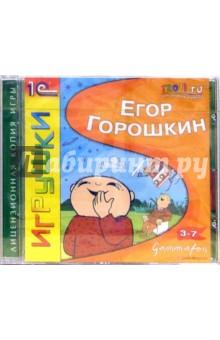 Егор Горошкин - jewel