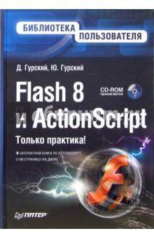 Flash 8 и ActionScript. Библиотека пользователя (+CD) - Гурский, Гурский