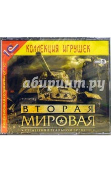Вторая мировая (4CD)