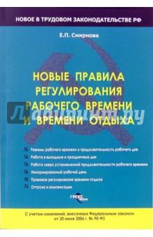 Новые правила регулирования рабочего времени и времени отдыха - Елена Смирнова