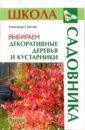 Александр Сапелин - Выбираем декоративные деревья и кустарники обложка книги