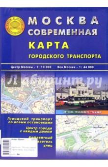 Карта складная: Москва современная. Карта городского транспорта