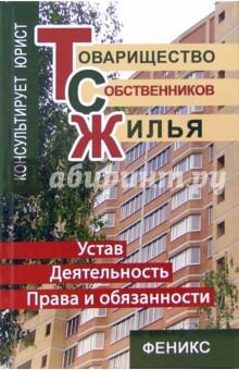 Товарищество собственников жилья: Устав. Деятельность. Права и обязанности - Владимир Магась