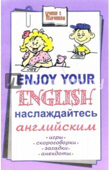 Enjoy your English: наслаждайтесь английским. Игры, скороговорки, загадки, анекдоты - Наталья Абрамова