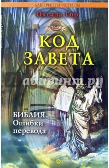 Код завета - Оксана Гор