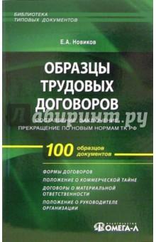 Образцы трудовых договоров: составление, заключение, прекращение по новым нормам ТК РФ - Евгений Новиков