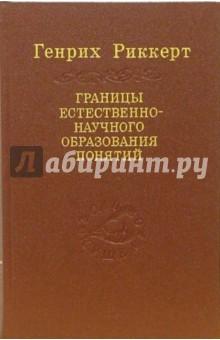 Границы естественно-научного образования понятий: логическое введение в исторические науки - Генрих Риккерт