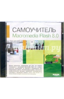 Macromedia Flash 8.0 (CD-ROM)
