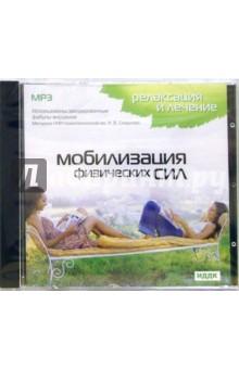 Мобилизация физических сил (CD-MP3)