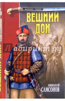 Вешний Дон - Николай Самсонов
