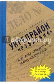 Укрепрайон Рублевка - Смоленский, Краснянский