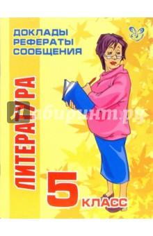 Литература. 5 класс - Наталья Попова
