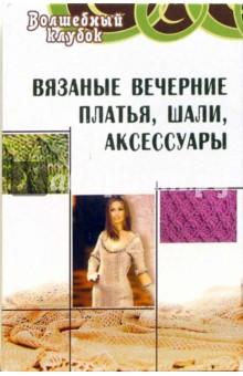 Вязаные вечерние платья, шали, аксессуары - Семенова, Семенова