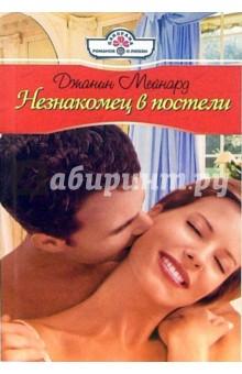 Незнакомец в постели: Роман - Джанин Мейнард