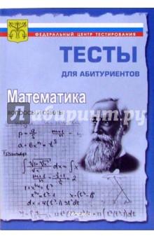Математика. Вопросы и ответы централизованного (абитуриентского) тестирования
