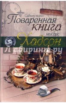Поваренная книга миссис Хадсон - Мария Иванова