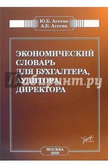 Экономический словарь (для бухгалтера, аудитора, директора) - Агеева, Агеева