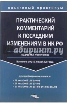 Практический комментарий к последним изменениям в Налоговый кодекс РФ - Иван Феоктистов