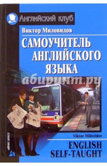 Самоучитель английского языка - Виктор Миловидов