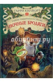 Ночные бродяги: Роман - Гарри Килворт