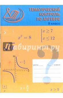 Тематический контроль по алгебре. 9 класс - Миндюк, Миндюк