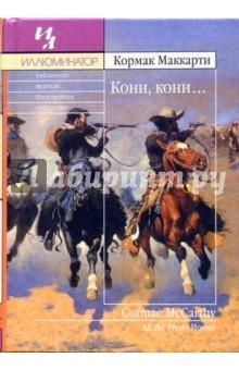 Кони, кони... - Кормак Маккарти
