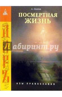 Посмертная жизнь - Алексей Осипов