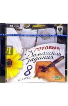 Готовые домашние задания. 8 класс (PC-CD-ROM)