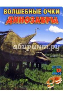 Волшебные очки: Динозавры (две пары 3D очков)