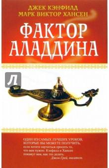 Фактор Аладдина - Джек Кэнфилд
