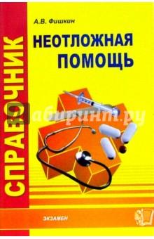 Справочник неотложной помощи - Анатолий Фишкин