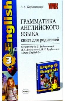 Грамматика английского языка: книга для родителей к учебнику М.З. Биболетовой Enjoy English - 3 - Елена Барашкова