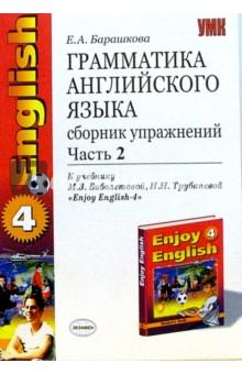 Гдз по английскому языку барашкова 3 класс скачать бесплатно.
