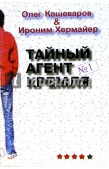 Тайный агент Кремля - Кашеваров, Хермайер