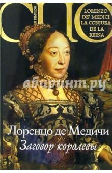 Заговор королевы - Лоренцо Медичи