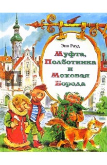 Эно Рауд - Муфта, Полботинка и Моховая Борода: Повесть-сказка обложка книги