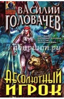 Абсолютный игрок: Роман - Василий Головачев