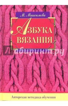 Азбука вязания - Маргарита Максимова