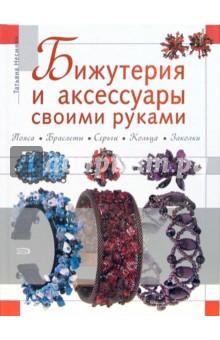 Бижутерия и аксессуары своими руками - Татьяна Несмиян