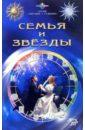 Александра Ходосова - Семья и звезды обложка книги