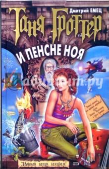 Таня Гроттер и пенсне Ноя - Дмитрий Емец
