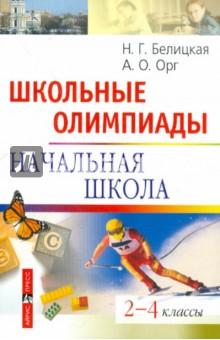 Школьные олимпиады. Начальная школа. 2-4 классы - Белицкая, Орг