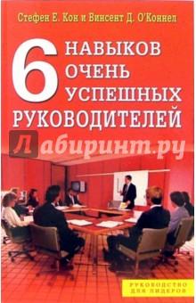 6 навыков очень успешных руководителей - Кон Стефен