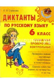 Диктанты по русскому языку. 6 класс: Словарные, проверочные, контрольные. - Любовь Страхова